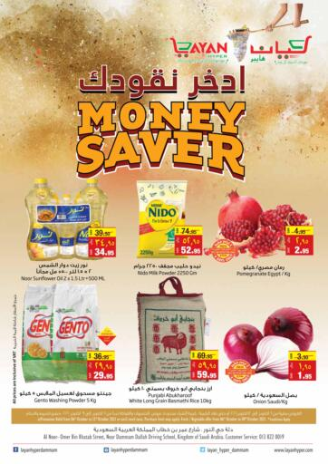 KSA, Saudi Arabia, Saudi - Dammam Layan Hyper offers in D4D Online. Money Saver. Money Saver at Layan Hyper. Exciting Offers Waiting For You Visit Their Nearest Store And Get Everything At Exciting Prices.  Validity Till 12th October 2021.  Enjoy Shopping!!!. Till 12th October