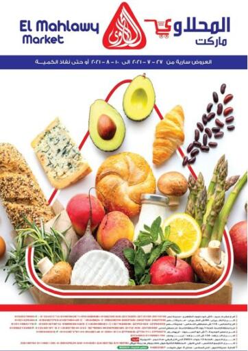 Egypt - Cairo El Mahallawy Market  offers in D4D Online. Special Offer. . Till 10th August
