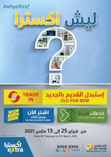 Bahrain eXtra offers in D4D Online. Why Extra. . Till 13th March