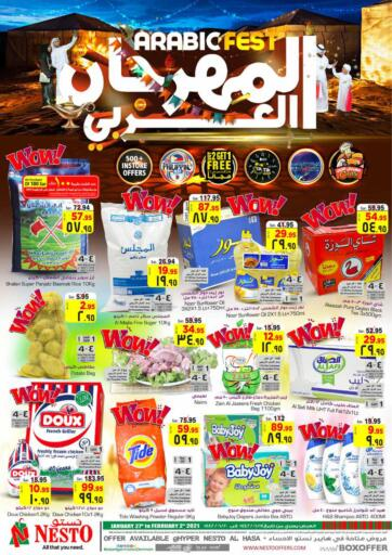 KSA, Saudi Arabia, Saudi - Al Hasa Nesto offers in D4D Online. Arabic Fest. Now you can get your daily products from your favorite brands during 'Arabic Fest' at Nesto Stores! This offer is only valid Till 02nd February 2021.. Till 02nd February