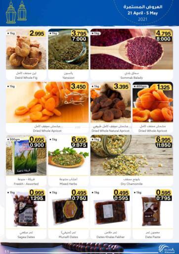 Bahrain Al Muntazah Market offers in D4D Online. Special Offer. . Until Stock Last