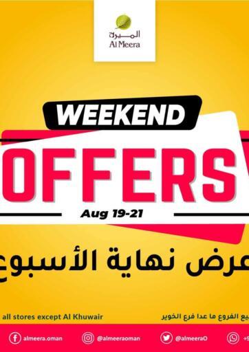 Oman - Muscat Al Meera  offers in D4D Online. Weekend Offers. . Till 21st August