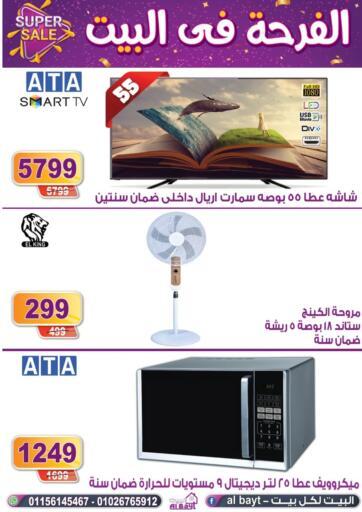 Egypt - Cairo Al Bayt offers in D4D Online. Super Sale. . Till 25th August