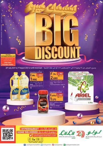 Kuwait Lulu Hypermarket  offers in D4D Online. Big Discount. . Till 3rd August