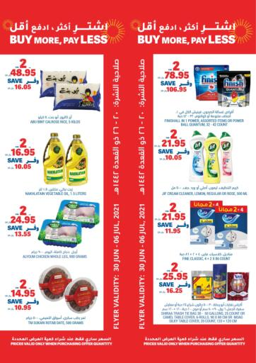 KSA, Saudi Arabia, Saudi - Unayzah Tamimi Market offers in D4D Online. Buy More, Pay Less. Now you can get your products from your favorite brands during the 'Buy More, Pay Less' at Tamimi Market Stores. This offer is only valid Till 6th July 2021.. Till 6th July
