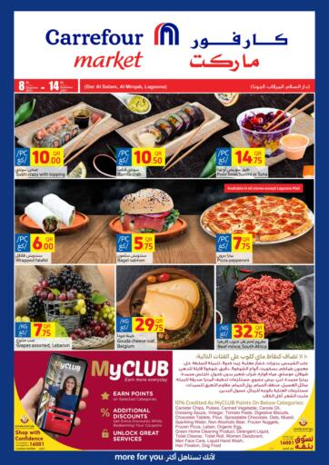 Qatar - Al Khor Carrefour offers in D4D Online. Carrefour Market. . Till 14th September