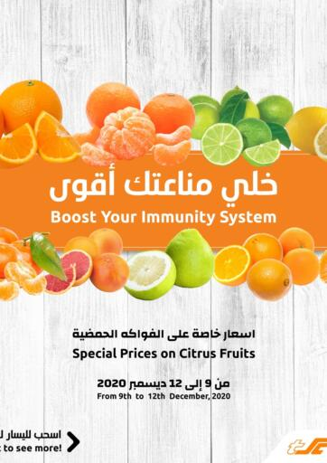 Kuwait Sultan Center offers in D4D Online. Boost Your Immunity System. . Till 12th December