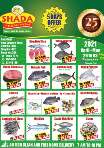 Bahrain Shada Fish offers in D4D Online. 5 Days Offer. 5 Days Offer @ Shada Fish! Get Yoor Products at Cheapeat Price..Offer Valid Till 3rd May. . Till 3rd May