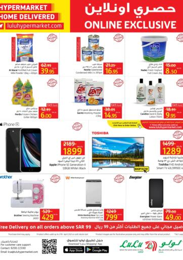 KSA, Saudi Arabia, Saudi - Jubail LULU Hypermarket  offers in D4D Online. Online Exclusive. . Till 27th April