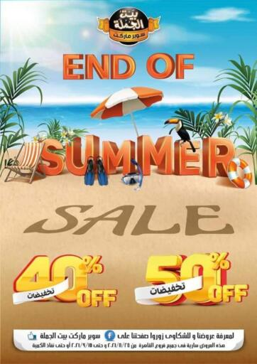Egypt - Cairo Beit El Gomla offers in D4D Online. End Of Summer Sale. . Till 15th September