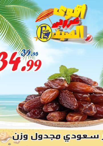 Egypt - Cairo El Fergany Hyper Market   offers in D4D Online. Special Offer. . Until stock Last