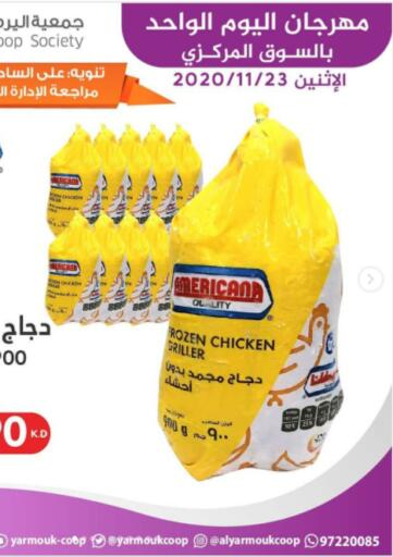 Kuwait Al Yarmouk Cooperative Society offers in D4D Online. One Day Festival. . Only On 23rd November
