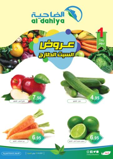 KSA, Saudi Arabia, Saudi - Dammam Al Dahiya Markets offers in D4D Online. Special Offer. . Only On 11th September