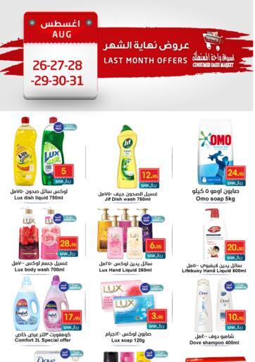 KSA, Saudi Arabia, Saudi - Dammam Consumer Oasis offers in D4D Online. Month End Offers. . Till 31st August