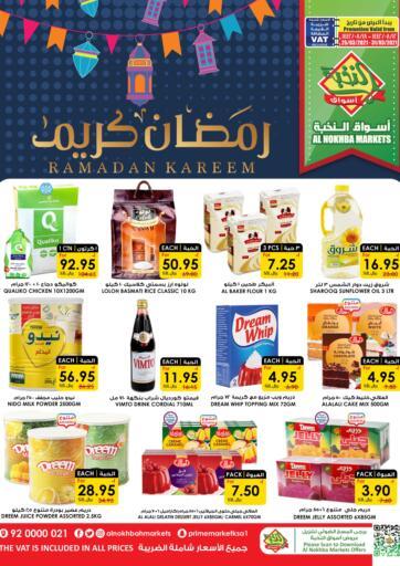 KSA, Saudi Arabia, Saudi - Qatif Prime Supermarket offers in D4D Online. Ramadan Kareem. . Till 31st March