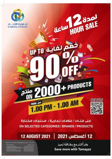 UAE - Sharjah / Ajman Union Coop offers in D4D Online. Up to 90%OFF. Up to 90%OFF Going On For Food, Non-Food, Fresh Fruits & Vegetables, Groceries, Home Needs, Gadgets Etc. Don't Miss This Chance. Get Your Favorites At Best Price! Hurry Up.  This offer is valid Till 13th August 2021. Get Ready For The Shopping!!! Happy Shopping!. Only On 12th August