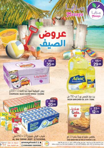 KSA, Saudi Arabia, Saudi - Dammam Mazaya offers in D4D Online. Summer Offers. . Till 14th September