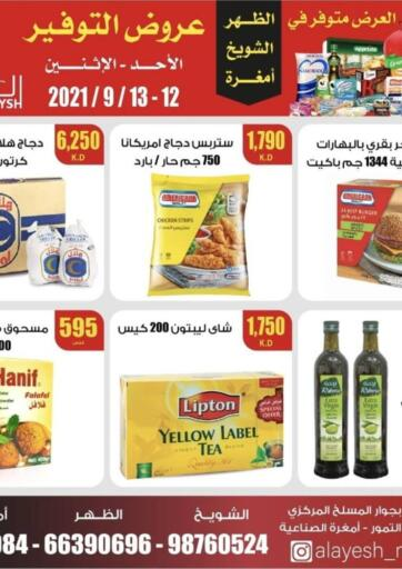 Kuwait Al Ayesh Market offers in D4D Online. Special Offer. . Till 13th September
