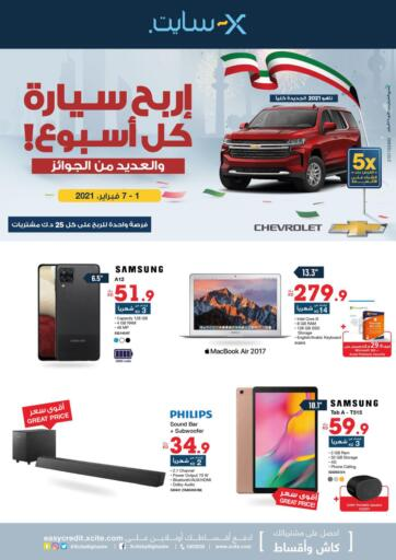 Kuwait X-Cite offers in D4D Online. Hala February. . Till 7th February
