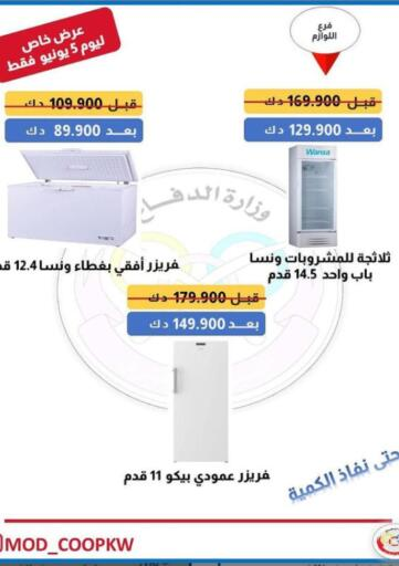 Kuwait Ministry Of Defense Consumer Association Co-operative Society offers in D4D Online. Special Offer. . Only On 5th June