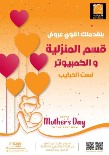 Egypt - Cairo Fathalla Market  offers in D4D Online. Happy Mother's Day. . Until Stock Last