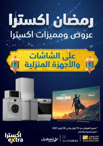 KSA, Saudi Arabia, Saudi - Medina eXtra offers in D4D Online. Ramadan Offer. Now you can get your products from your favorite brands during the 'Ramadan Offer' at eXtra Store. This offer is only valid Till 28th April 2021.. Till 28th April