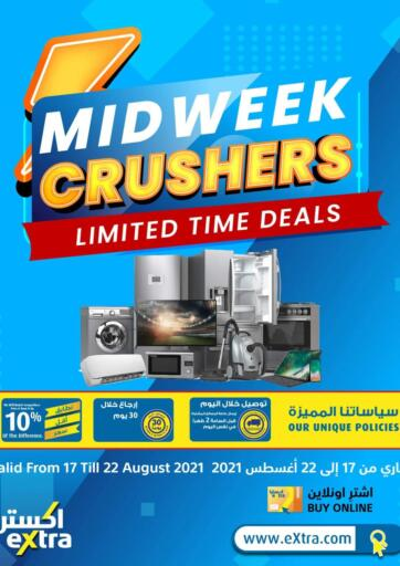 Oman - Sohar eXtra offers in D4D Online. Midweek Crushers. Midweek Crushers Offer Availed On Your Favorite Products From eXtra. Offer Valid Till 22nd August 2021.. Till 22nd August