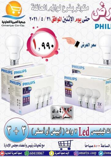 Kuwait Omariya Co-operative Society offers in D4D Online. Special Offer. . Till 31st May
