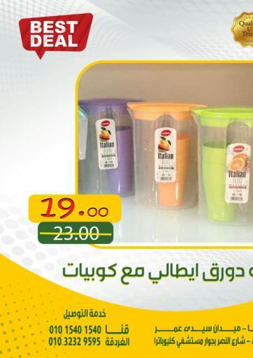 Egypt - Cairo Al Habib Market offers in D4D Online. Best Deal. . Until stock Last