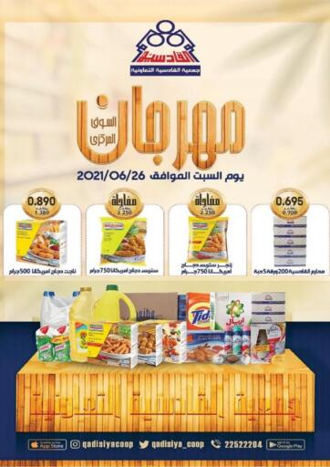 Kuwait Qadisiyah Cooperative Society offers in D4D Online. One Day Offer. . Only On 26th June