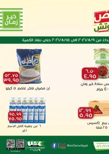 Egypt - Cairo Kheir Zaman  offers in D4D Online. Great Offers. . Till 15th August
