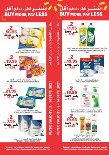 KSA, Saudi Arabia, Saudi - Dammam Tamimi Market offers in D4D Online. Buy More, Pay Less. Now you can get your products for exciting prices from your favorite brands during the 'Buy More, Pay Less'  at Tamimi Market. Offer Valid Till 14th September. Happy Shopping.. Till 14th September
