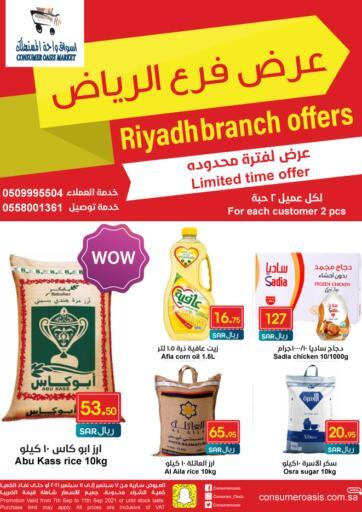 KSA, Saudi Arabia, Saudi - Dammam Consumer Oasis offers in D4D Online. Limited Time Offer!. . Till 11th September