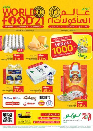 KSA, Saudi Arabia, Saudi - Dammam LULU Hypermarket  offers in D4D Online. World Food 21. . Till 12th October
