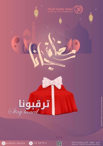KSA, Saudi Arabia, Saudi - Al Hasa Jwaharat Alnozha Market offers in D4D Online. Ramadan kareem. . Till 10th April