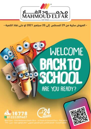 Egypt - Cairo Mahmoud El Far offers in D4D Online. Welcome Back To School. . Till 20th September