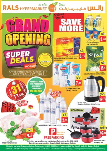 UAE - Dubai Rals Hypermarket offers in D4D Online. Super Deals. . Till 7th April