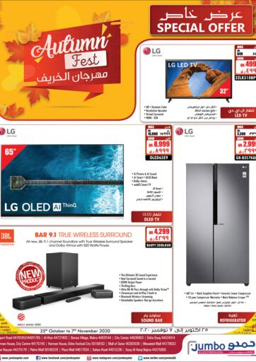 Qatar - Al Shamal Jumbo Electronics offers in D4D Online. Autumn Fest.  Autumn Fest Offers Are Available At Jumbo Electronics .Offers Are Valid  Till 7th November.  Hurry Up! Enjoy Shopping!!!!. Till 7th November