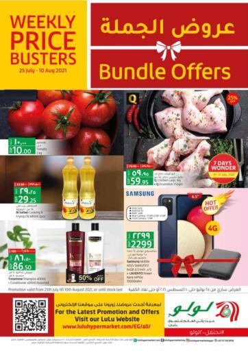 Egypt - Cairo Lulu Hypermarket  offers in D4D Online. Bundle Offers. . Till 10th August