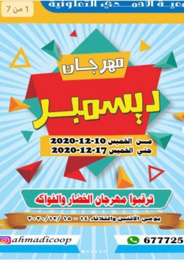 Kuwait Al Ahmadi Cooperative Society offers in D4D Online. December Festival. . Till 17th December