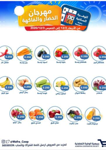 Kuwait Wafra Co-operative Society offers in D4D Online. Fresh Offers. . Till 3rd December