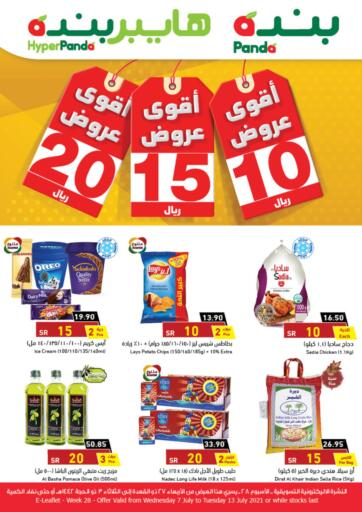 KSA, Saudi Arabia, Saudi - Bishah Hyper Panda offers in D4D Online. Weekly Offers. Now you can get your products from your favorite brands during the 'Weekly Offers' at Hyper Panda Store. This offer is only valid Till 13th July 2021.. Till 13th July