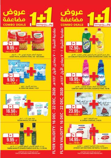 KSA, Saudi Arabia, Saudi - Al Khobar Tamimi Market offers in D4D Online. Combo Deals. . Till 22nd December