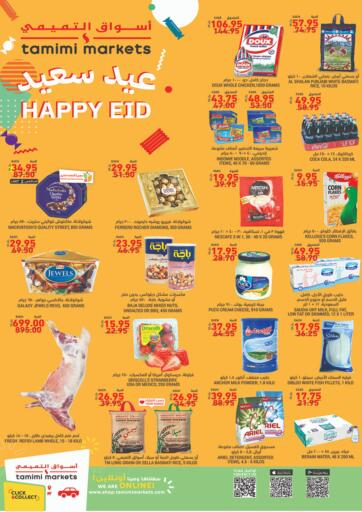 KSA, Saudi Arabia, Saudi - Unayzah Tamimi Market offers in D4D Online. Happy Eid. Now you can get your products from your favorite brands during the 'Happy Eid' at Tamimi Market Stores. This offer is only valid Till 20th July 2021.. Till 20th July