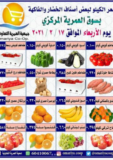 Kuwait Al Omariya Co-op.Society offers in D4D Online. One Day Offer. . Only On 17th February