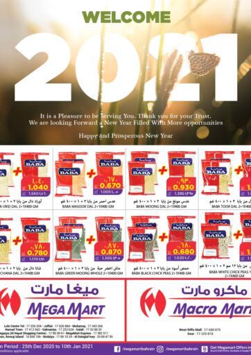 عروض ميغا مارت و ماكرو مارت البحرين في دي٤دي أونلاين. مرحبا ٢٠٢١. . حتى ١٠ يناير