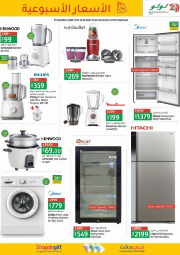 Qatar - Al Khor LuLu Hypermarket offers in D4D Online. Weekly Offers. . Till 20th October