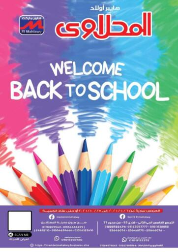 Egypt - Cairo El mahlawy hyper offers in D4D Online. Welcome Back to School. . Till 25th October