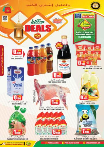 Bahrain Prime Markets offers in D4D Online. Killer Deals. Don't Miss the Killer Deals at Prime Markets and Get Groceries, Dairy Products and Many More at Unbelievable Prices Before 27th March 2021. Enjoy your shopping !!!. Till 27th March