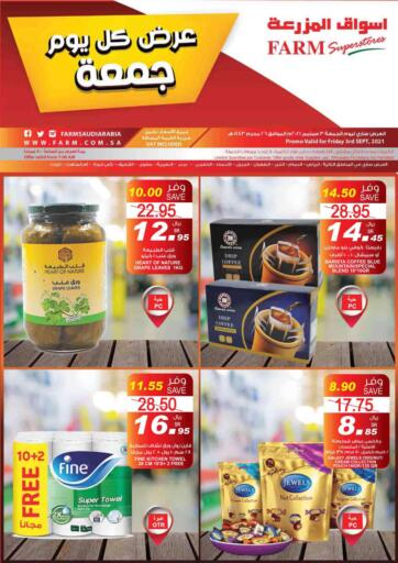 KSA, Saudi Arabia, Saudi - Dammam Farm Superstores offers in D4D Online. Friday Offers. Now you can get your products for exciting prices from your favorite brands during the 'Friday Offers' Offer at Farm Superstores.  Offer Valid Only On 3rd September 2021. . Only On 3rd September